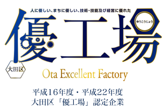平成16年度・平成22年度大田区「優工場」認定企業│太田ブランド認定企業